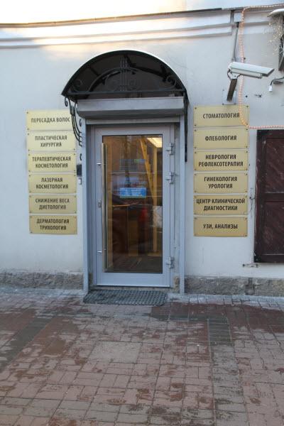 Клиника красоты косметика белгород официальный сайт цены