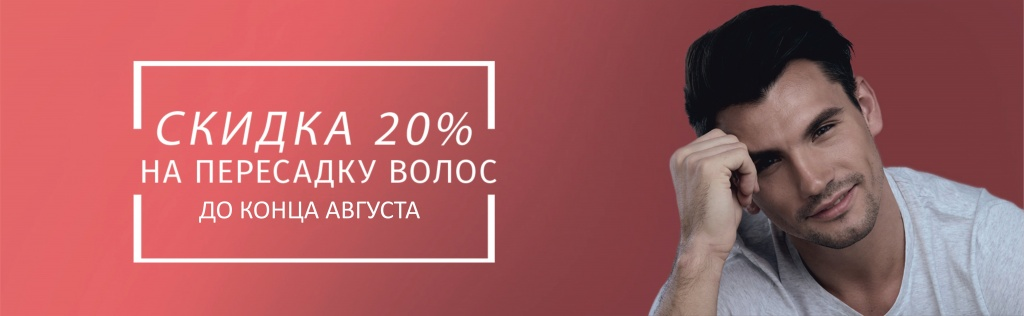 Скидка 20% на пересадку волос